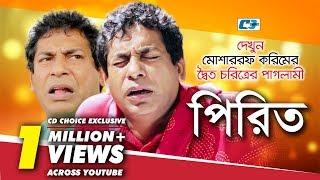 Pirit | Bangla Natok | Mosharraf Korim | Nisha | Chomki | Kazi Raju