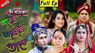 Eid Natok: Shobdor Alir Package Full EP | Zahid Hasan | Jamil | Shokh | Anny Khan | Eid Drama