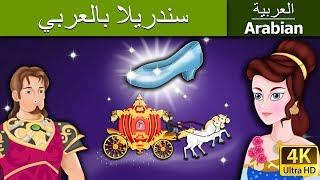 سندريلا - قصص اطفال - بالعربية - قصص اطفال قبل النوم - 4K UHD - Arabian Fairy Tales