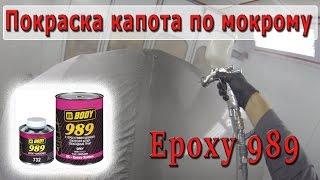 Покраска капота через эпоксидный грунт по мокрому 989. HB Body 989 epoxy. Iwata ws400 1.4