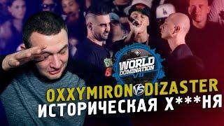 OXXXYMIRON VS. DIZASTER - ИСТОРИЧЕСКИЙ БАТЛ