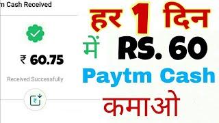 हर 1 दिन में Rs. 60 Paytm Cash कमाओ ( FREE FREE FREE ) Live Proof