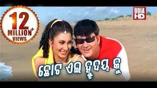 Chhota Ei Hrudayaku - Odia Romantic Song | Film - TU EKA AMA SAHA BHARASA | Sidhanta | ODIA HD