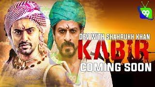 KABIR(কাবির)Superstar Dev, Shah Rukh Khan  new movie Official teaser Updates   Dev ShahRukh Khan New