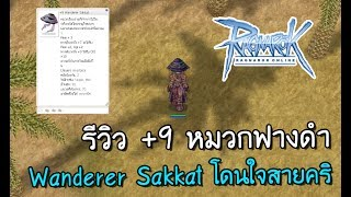 Ro Review : รีวิว +9 หมวกฟางดำ Wanderer Sakkat โดนใจสายคริ | Kamonway