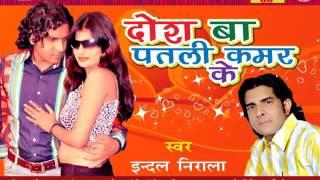 Bhojpuri Hot Song Mp3 2016 रोबता समान सलबरबा में  Robta Saman Salbrba Me