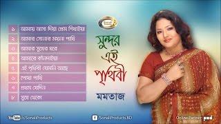 Sundor Ei Prithiby   সুন্দর এই পৃথিবী   Momtaz   Full Audio Album   Sonali Products
