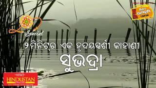 Story in 2 minutes : Rakshi Special (Jeebana ra Kete Ranga)