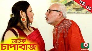 Bangla Comedy Natok  | Chapabaj  EP - 62 | ATM Samsuzzaman, Joy, Alvi, Eshana, Hasan Jahangir, Any