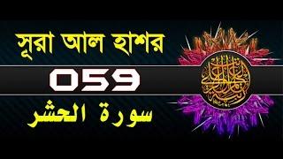 Surah Al-Hashr with bangla translation - recited by mishari al afasy