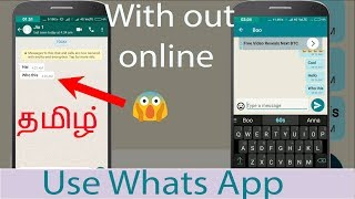 Use WhatsApp Without  Come to Online ! New TRICK in 2017 in Tamil/தமிழ்