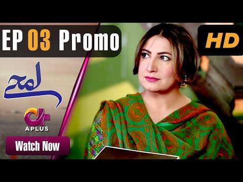 Xxx Mp4 Pakistani Drama Lamhay Episode 3 Promo Aplus Dramas Saima Noor Sarmad Khoosat 3gp Sex