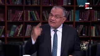 كل يوم - د/ سعد الدين الهلالي: هناك بعد النصوص عن الرزق يتم توظيفها بشكل خاطيء