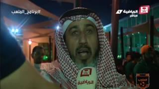 لقطات تفاعل الجماهير في مباراة المنتخب السعودي أمام العراق وفرحة الفوز بعد المباراة #برنامج_الملعب