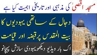 Masjid e Aqsa history in Urdu | bait ul Muqaddas history | Limelight Studio