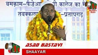 Asad Bastavi, Delhupur Pratapgarh Mushaira, 21/05/2016, Con. Maulana ABDUL WAHID, Mushaira Media