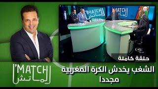 الماتش: الشغب يخدش الكرة المغربية مجددا
