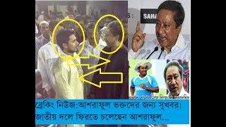 পাপন তার কথা রাখলে.বিপিএল এর মধ্য দিয়ে দলে ফিরছেন আশরাফুল.Bangladesh cricket news.sports news update