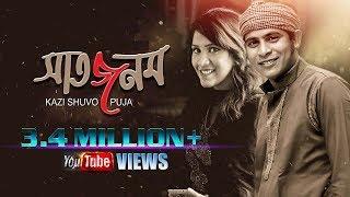 bangla new song-Shat Jonom Kazi Shuvo Puja
