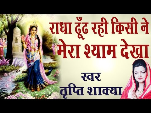 Xxx Mp4 राधा ढूंढ रही Kisi Ne Mera Shyam Dekha ॥ Best Radhaji Bhajan By Tripty Shakya Ambey Bhakti 3gp Sex