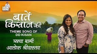 Richa Sharma l Aalok Shrivastav l Theme Song Of DD Kisan