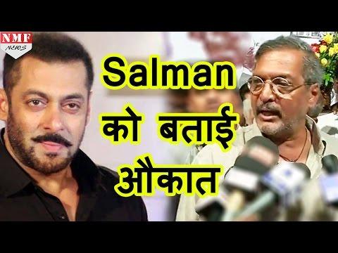 Salman को Nana Patekar ने बताई औकात Pak Actors के Issue पर जमकर दिया जवाब