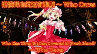 FDF Flandre's Theme : Who Else Than the One Covered in Fresh Blood? ~ Who Cares