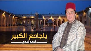 يا جامع الكبير - أحمد شكري | Ya Gam3 Al Kbir - Ahmad Shukri