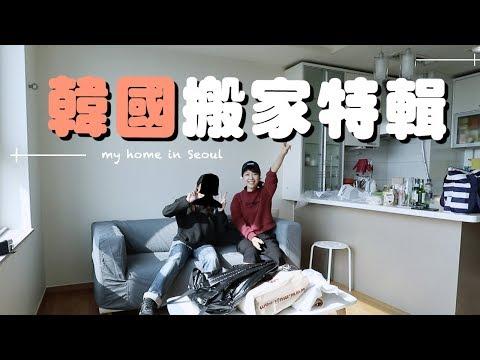 Xxx Mp4 金鈴在韓國的新家🏠首次曝光✨搬家特輯🎉🎊|Ling Cheng 3gp Sex