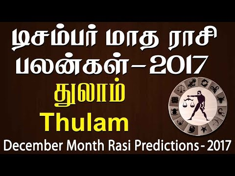 Xxx Mp4 Thulam Rasi Libra December Month Predictions 2017 – Rasi Palangal 3gp Sex