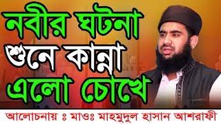 Bangla Waz Maulana Mahmudul Hasan নবীর ঘটনা শুনে কান্না এলো চোখে