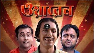 Warran-Chanchal Chowdhury -Funny natok
