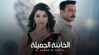 مسلسل الخائنة الجميلة - حلقة 34 - ZeeAlwan
