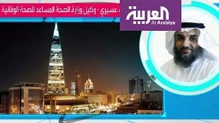 وزارة الصحة السعودية لـ تفاعلكم : هذه مشكلة لقاح الانفلونزا و سنتواصل مع مستخدميه