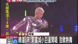 【中天】8/12 睽違2年 郭富城小巨蛋開唱 勁歌熱舞
