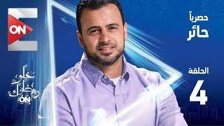 برنامج حائر - مصطفي حسني - الحلقة 4 الرابعة | Ha2er - Mostafa Hosny - Episode 4
