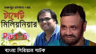 Target Milioniar   Bangla Natok   Part 6   Dr Ejajul Islam, Fazlur Rahman    Laser Vision Natok