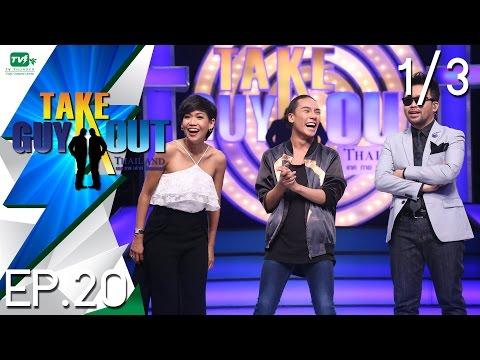 กรู๊ฟ สันติภาพ | Take Guy Out Thailand - EP.20 - 1/3 (17 ก.ย. 59)