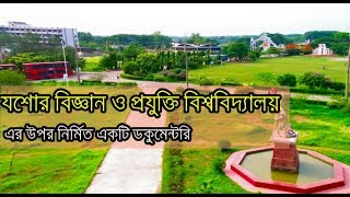 ডকুমেন্টরি- Jessore University of Science and Technology (JUST) by CineProjonmo