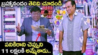 బ్రహ్మానందం తెలివి చూడండి..| Brahmanandam Latest Ultimate Comedy Scenes | 2018 Volga Videos