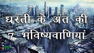 धरती के अंत की 7 भविष्यवाणियां | Predictions of The End of The World | Indian Mysteries
