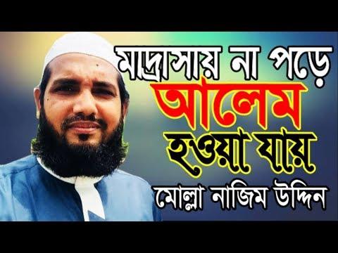 Xxx Mp4 মাদ্রাসায় না পড়ে আলেম হওয়া যায় । মোল্লা নাজিম উদ্দিন Bangla Waz 2018 Mawlana Molla Nazim Uddin 3gp Sex