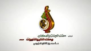 حفت الجنة بالمكاره وحفت النار بالشهوات ( الشيخ أحمد بن قذلان المزروعي ) مقطع مؤثر جدا