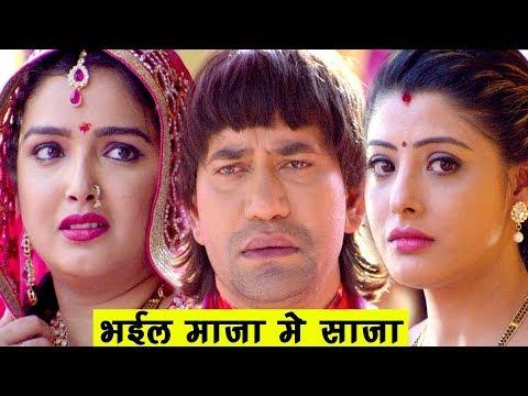 Xxx Mp4 Nirahua Hindustani 2 Dinesh Lal Quot Nirahua Quot Aamrapali Dubey Jhanak Jata Matha Bhojpuri Songs 3gp Sex