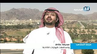 طبعة المشاهد - إشادة أمريكية بحرص السعودية على استجلاء الحقائق