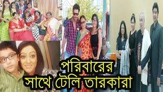 পরিবার ও সন্তানের সঙ্গে টেলি তারকারা|star jalsha tv| zee bangla tv|bangla tv serial actress