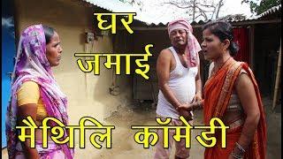 रमौलवाली के बकलोल घर जमाई | MAITHILI COMEDY VIDEOS NEW HD 2017