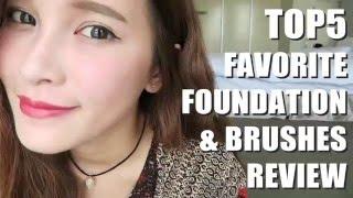 2016 我的愛用粉底液&刷具推薦 TOP5 Foundation&Brushes | Mii黃小米