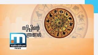 Land Of Fake Godmen: Nammalariyanam| Part 1| Mathrubhumi News