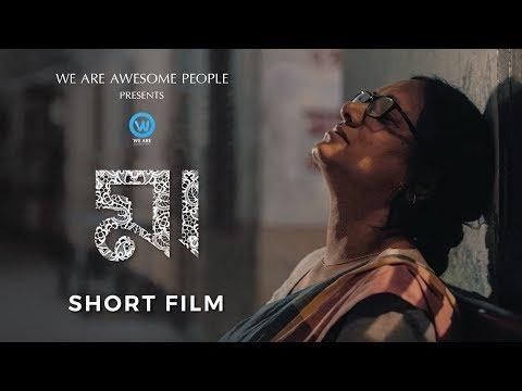 Xxx Mp4 মা Maa Bangla Short Film Bangla New Shortfilm 2017 We Are Awesome People 3gp Sex